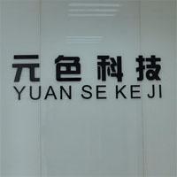 杭州元色科技有限公司正式注册